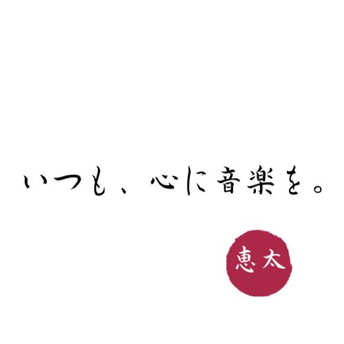 恵太 オフィシャル